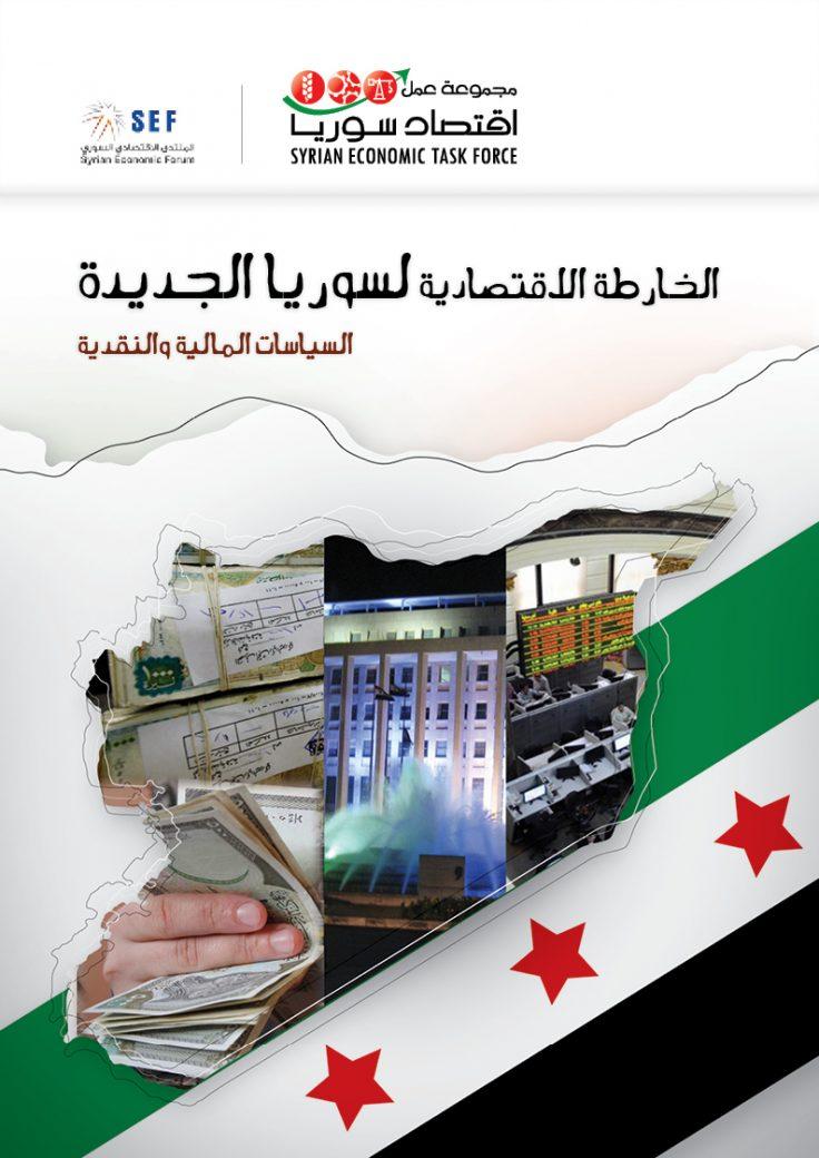 الخارطة الاقتصادية لسوريا الجديدة | مجموعة عمل اقتصاد سوريا