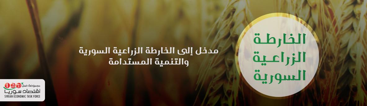 الخارطة الزراعية السورية , اقتصاد سوريا , مجموعة عمل اقتصاد سوريا