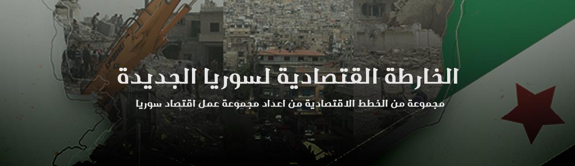 مجموعة عمل اقتصاد سوريا , الخارطة الاقتصادية لسوريا الجديدة , الخارطة الاقتصادية
