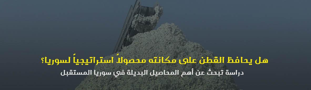 اقتصاد سوريا , الخارطة الزراعية في سوريا