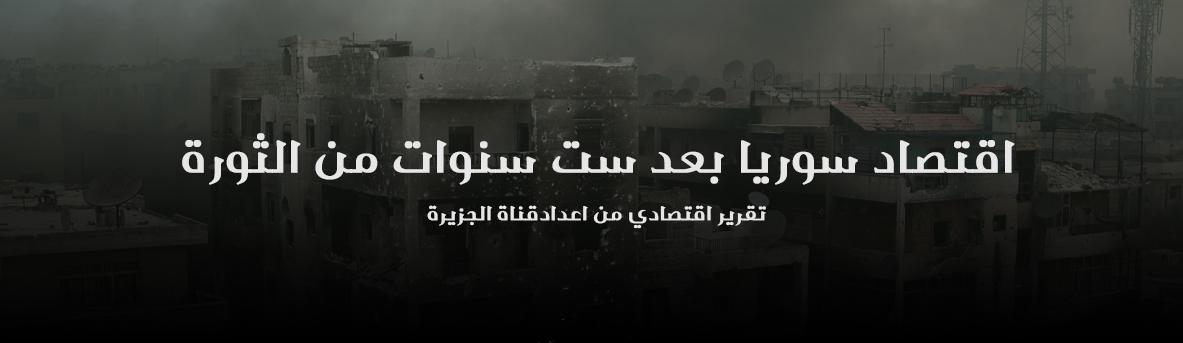 اقتصاد سوريا بعد ست سنوات من الثورة