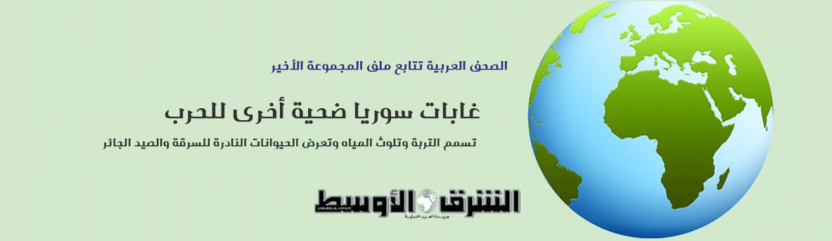 الشرق الأوسط , بنر , اقتصاد سوريا